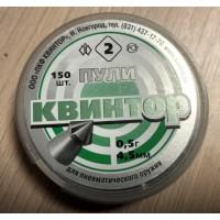 Пули пневматические Квинтор (оживальная головка) 4,5 мм, 150 шт